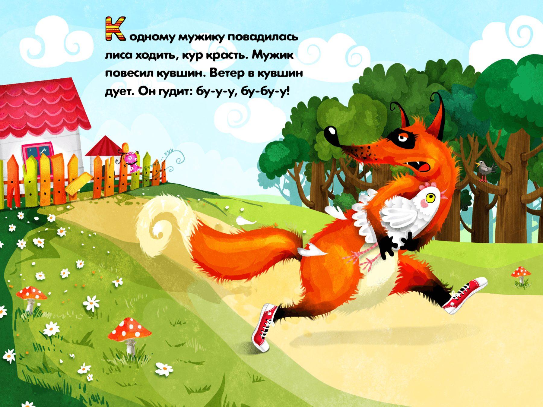 Лиса и кувшин. Детская интерактивная история для iPad