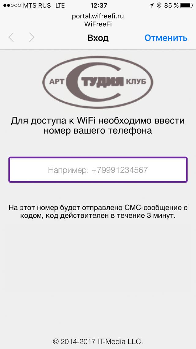 Дизайн интерфейса сервиса Wi Free Fi