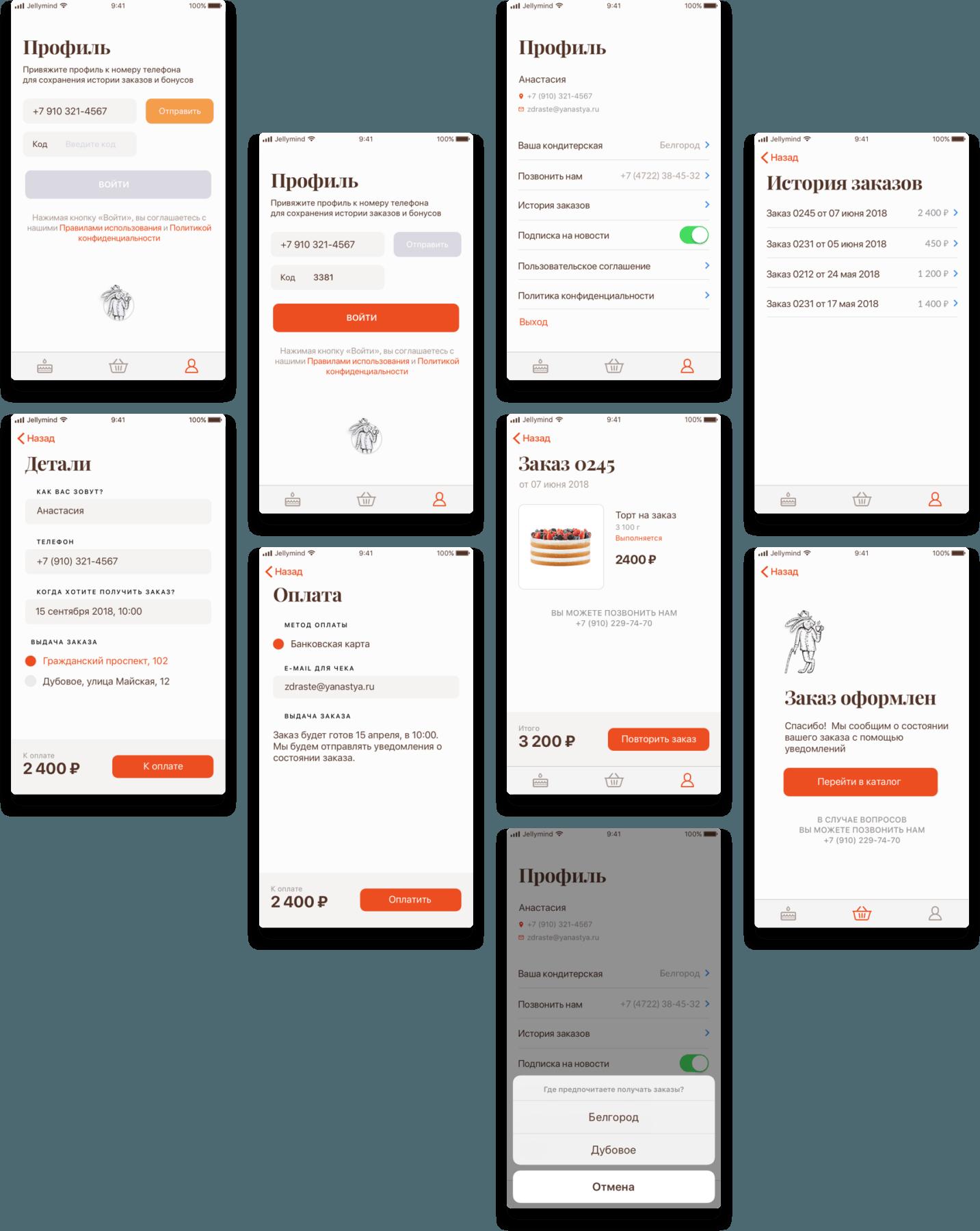 Дизайн интерфейса приложения кондитерской Honey Bunny